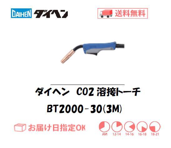 ダイヘン CO2溶接トーチ ブルートーチ3 BT2000-30