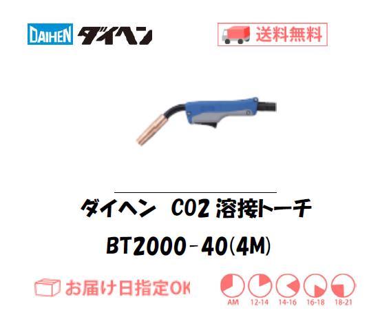 ダイヘン CO2溶接トーチ ブルートーチ3 BT2000-40