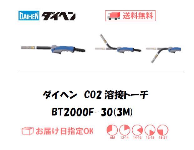ダイヘン CO2溶接トーチ ブルートーチ3 BT2000F-30