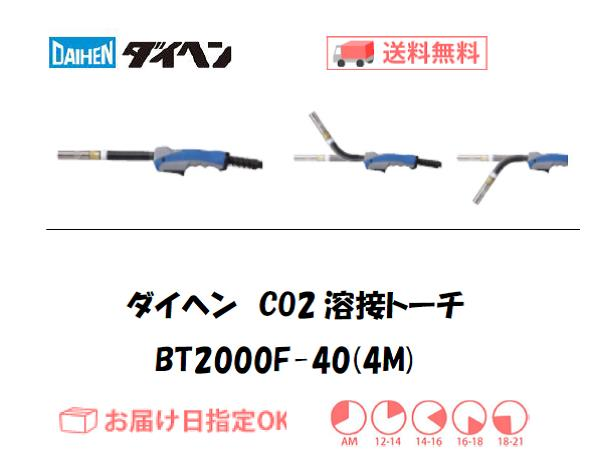 ダイヘン CO2溶接トーチ ブルートーチ3 BT2000F-40