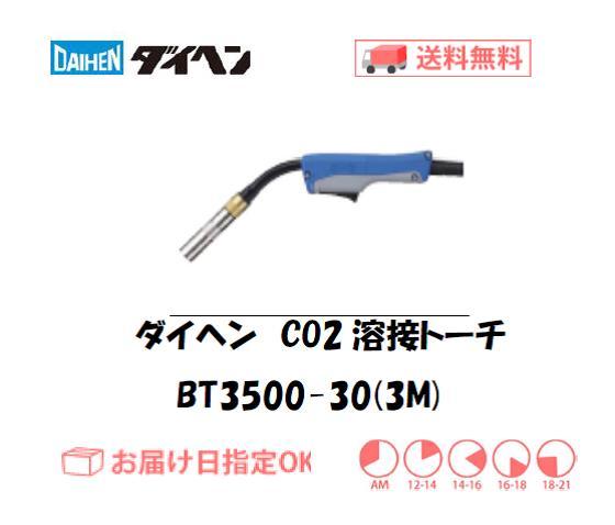 ダイヘン CO2溶接トーチ ブルートーチ3 BT3500-30