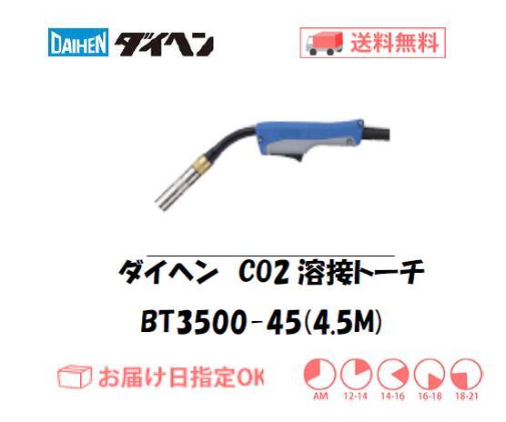 ダイヘン CO2溶接トーチ ブルートーチ3 BT3500-45
