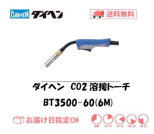 ダイヘン CO2溶接トーチ ブルートーチ3 BT3500-60