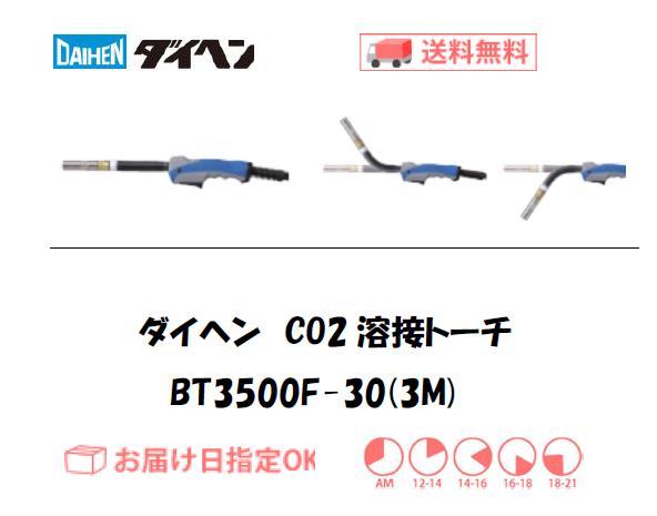 ダイヘン CO2溶接トーチ ブルートーチ3 BT3500F-30