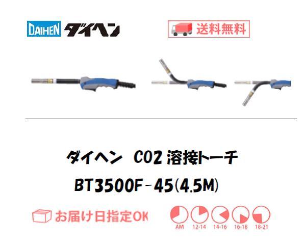 ダイヘン CO2溶接トーチ ブルートーチ3 BT3500F-45