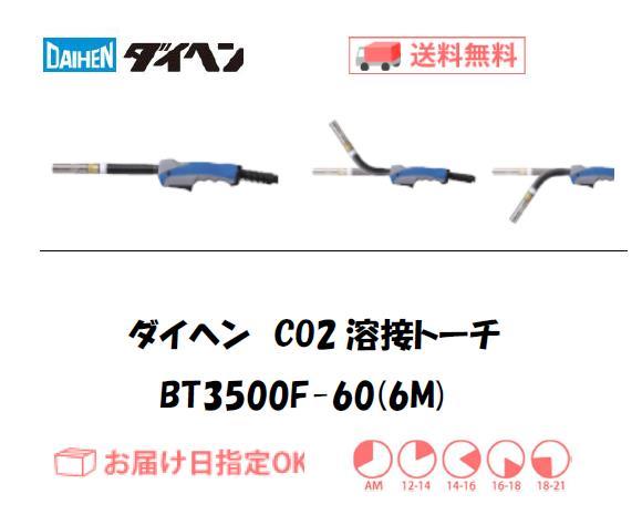 ダイヘン CO2溶接トーチ ブルートーチ3 BT3500F-60