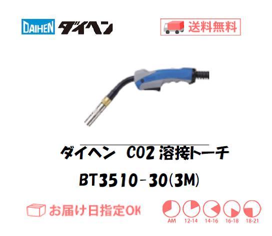 ダイヘン CO2溶接トーチ ブルートーチ3 BT3510-30