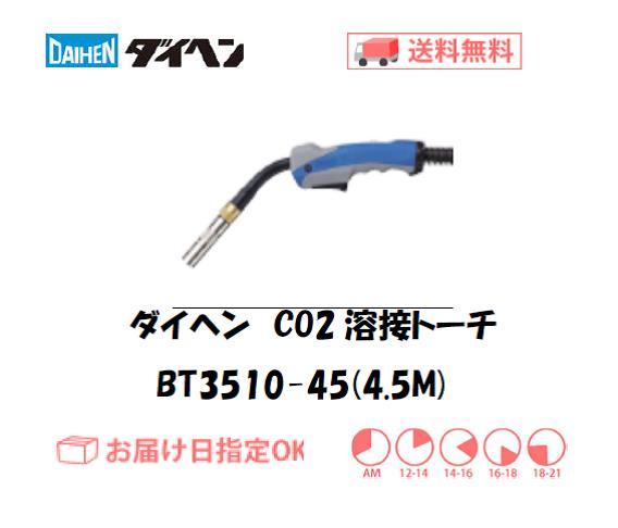 ダイヘン CO2溶接トーチ ブルートーチ3 BT3510-45