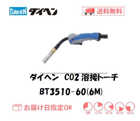 ダイヘン CO2溶接トーチ ブルートーチ3 BT3510-60