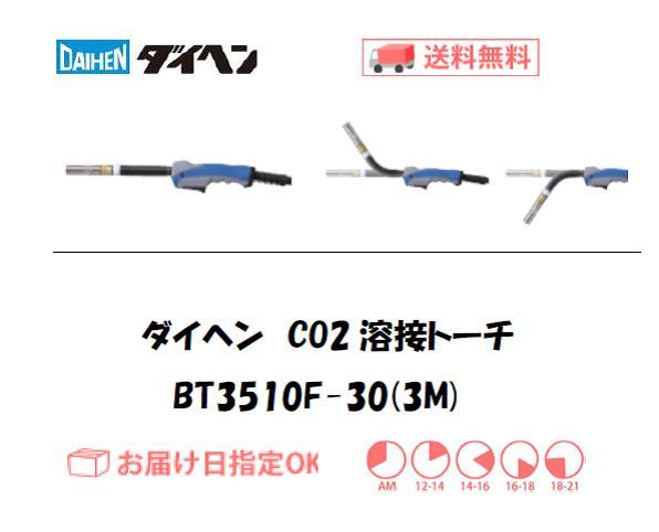 ダイヘン CO2溶接トーチ ブルートーチ3 BT3510F-30