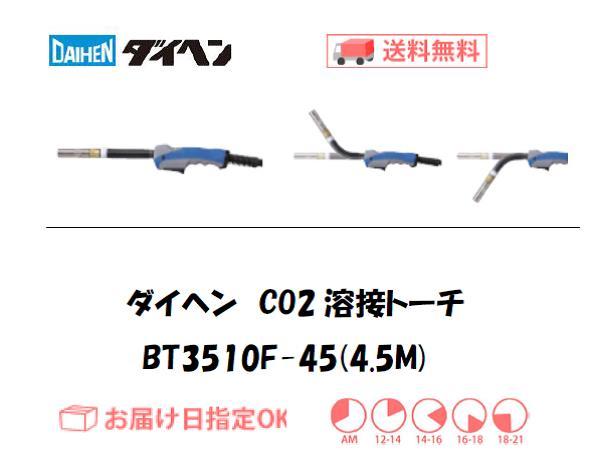 ダイヘン CO2溶接トーチ ブルートーチ3 BT3510F-45