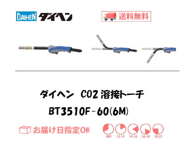 ダイヘン CO2溶接トーチ ブルートーチ3 BT3510F-60