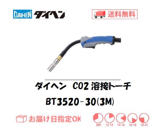 ダイヘン CO2溶接トーチ ブルートーチ3 BT3520-30
