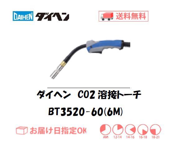 ダイヘン CO2溶接トーチ ブルートーチ3 BT3520-60