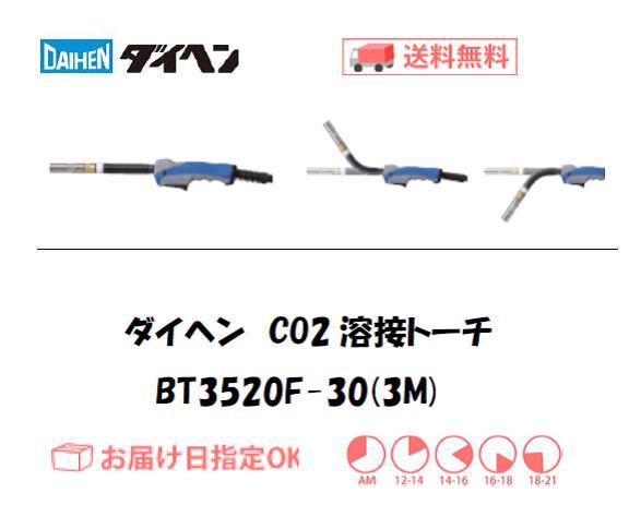 ダイヘン CO2溶接トーチ ブルートーチ3 BT3520F-30