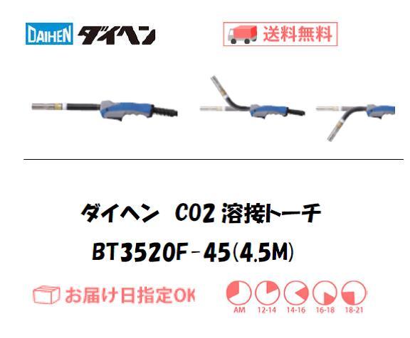 ダイヘン CO2溶接トーチ ブルートーチ3 BT3520F-45