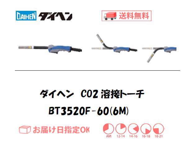 ダイヘン CO2溶接トーチ ブルートーチ3 BT3520F-60