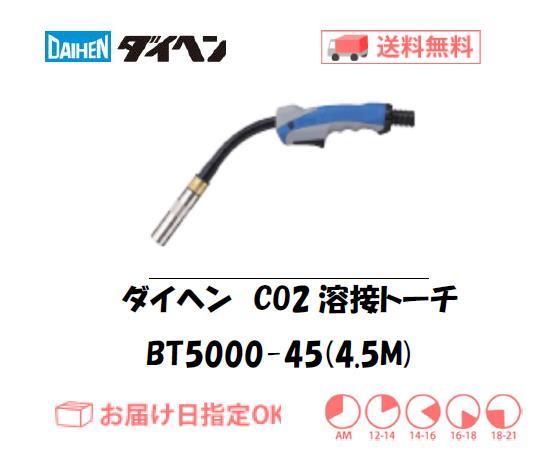 ダイヘン CO2溶接トーチ ブルートーチ3 BT5000-45