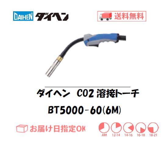ダイヘン CO2溶接トーチ ブルートーチ3 BT5000-60