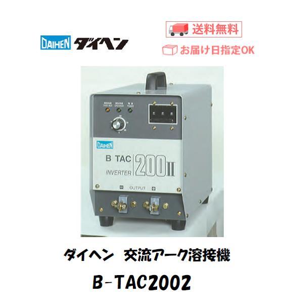 ダイヘン 直流アーク溶接機 BTAC-2002