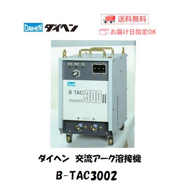 ダイヘン 直流アーク溶接機 BTAC-3002