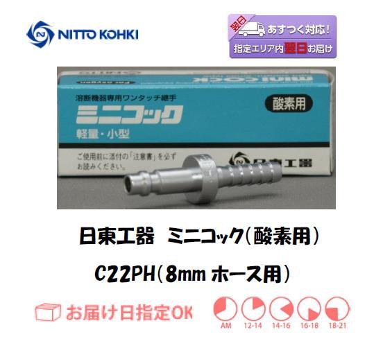 日東工器 ミニコック(酸素ガスホース用継手) C22PH(8mmホース用)