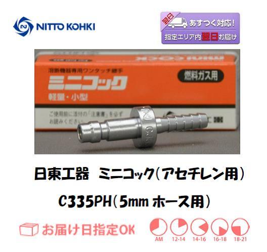 日東工器 ミニコック(アセチレンガスホース用継手) C335PH(5mmホース用)