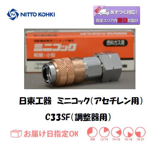 日東工器 ミニコック(調整器用継手) C33SF(アセチレン用)