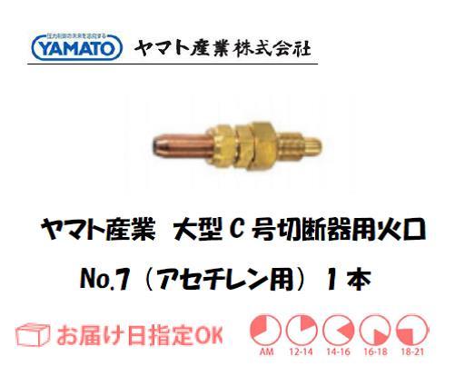 ヤマト産業 大型C号切断器用火口(アセチレン用) No.7