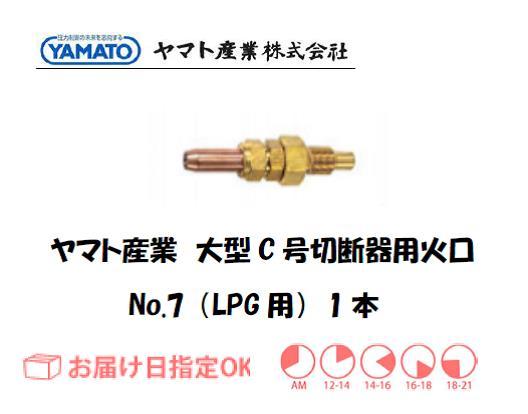 ヤマト産業 大型C号切断器用火口(LPG用) No.7