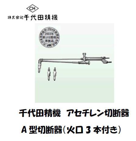 千代田精機 A型切断器