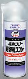 【3営業日以内に出荷】タイホーコーザイ 超切削スプレー 420ml