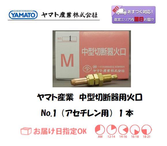 ヤマト産業 中型切断器用火口(アセチレン用) No.1