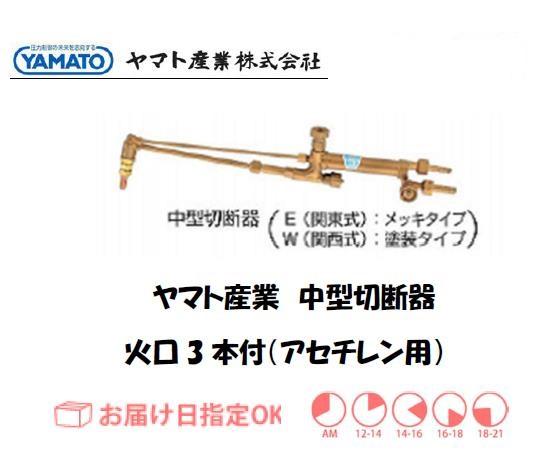 ヤマト産業 中型ガス切断器(火口3本付) アセチレン用