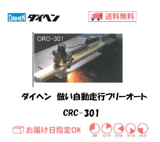 ダイヘン エアプラズマ切断用自動切断ツール 倣い自動走行 フリーオート CRC-301