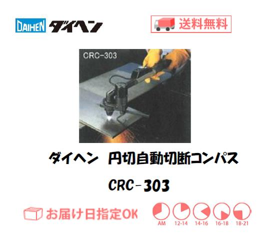 ダイヘン エアプラズマ切断用自動切断ツール 円切自動切断 コンパス20M CRC-303