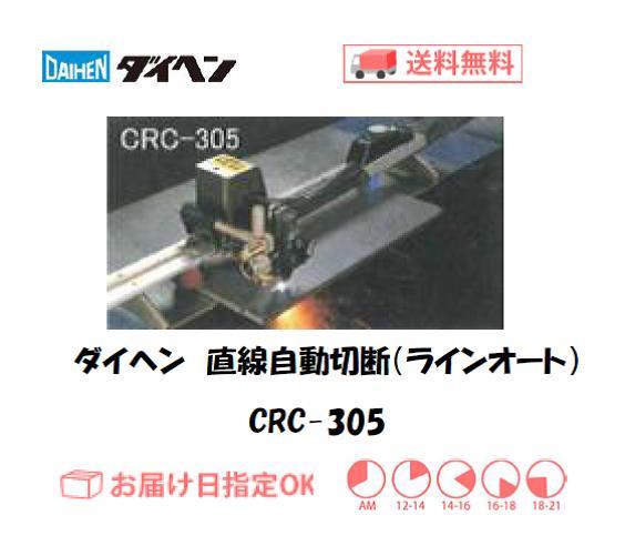 ダイヘン エアプラズマ切断用自動切断ツール ラックレール式直線自動切断 ラインオート CRC-305