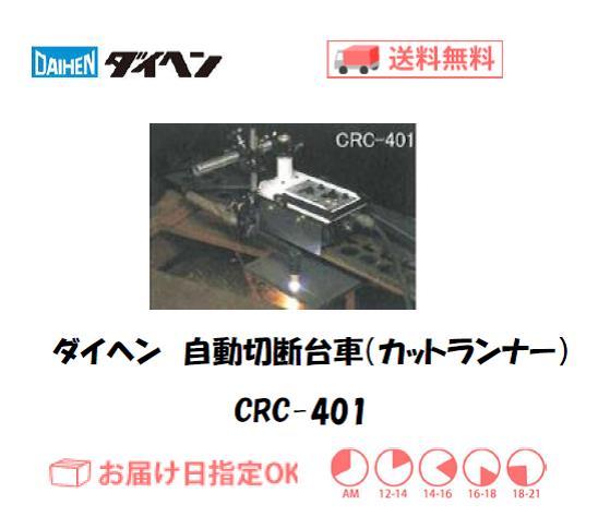 ダイヘン エアプラズマ切断用自動切断ツール 自動切断台車 カットランナー CRC-401