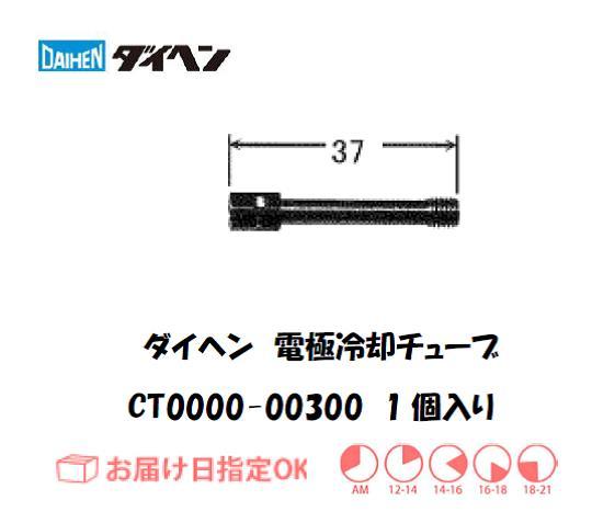 ダイヘン(旧ダイデン) エアプラズマ切断用電極冷却チューブ CT0000-00300 1個入り