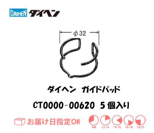 ダイヘン(旧ダイデン) エアプラズマ切断用ガイドパッド CT0000-00620 5個入り