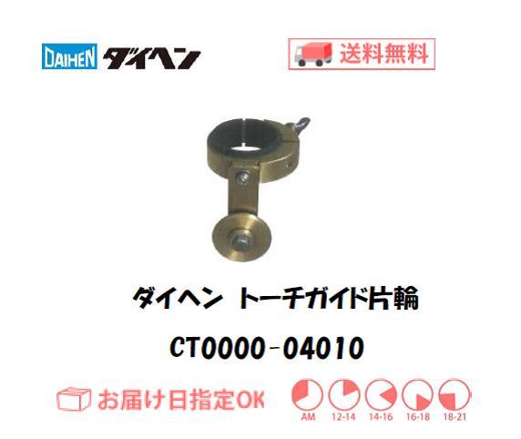 ダイヘン エアプラズマ切断用切断補助工具 トーチガイド片輪 CT0000-04010