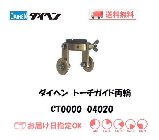 ダイヘン エアプラズマ切断用切断補助工具 トーチガイド両輪 CT0000-04020