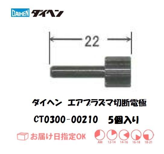 ダイヘン エアプラズマ切断用ロング電極 CT0300-00210(5個入り)