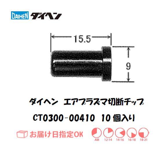 ダイヘン エアプラズマ切断用ロングチップ CT0300-00410(10個入り)