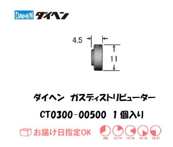 ダイヘン(旧ダイデン) エアプラズマ切断用ガスディストリビュータ CT0300-00500 1個入り