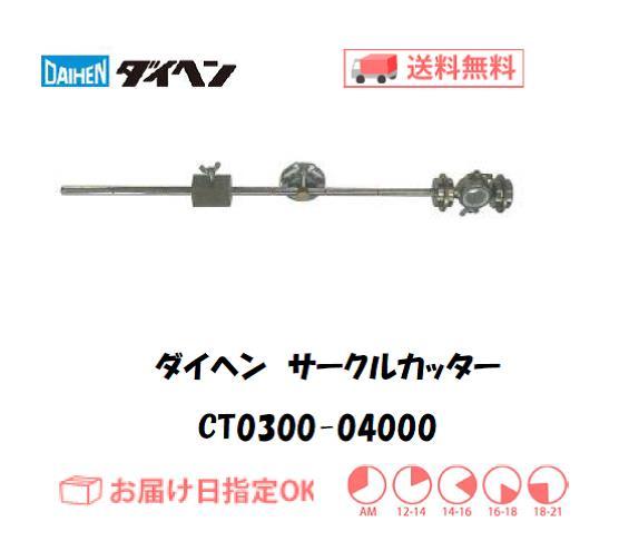 ダイヘン エアプラズマ切断用切断補助工具 サークルカッター CT0300-04000
