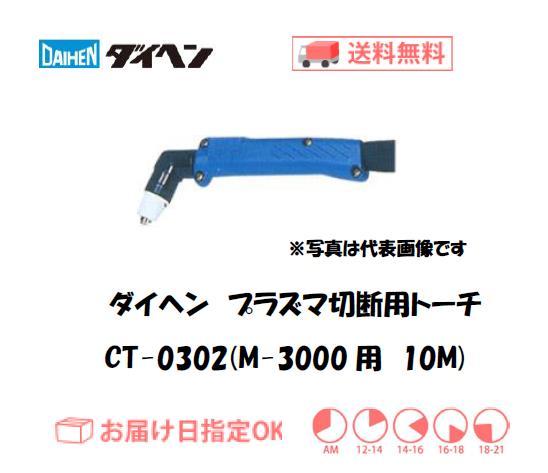 ダイヘン エアプラズマ切断用トーチ CT-0302(アングル形) 10M(M-3000、M-3000C用)