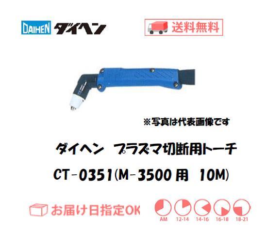 ダイヘン エアプラズマ切断用トーチ CT-0351(アングル形) 10M(M-3500、M-3500C用)
