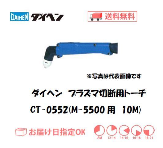 ダイヘン エアプラズマ切断用トーチ CT-0552(アングル形) 10M(M-5500、M-5500C用)