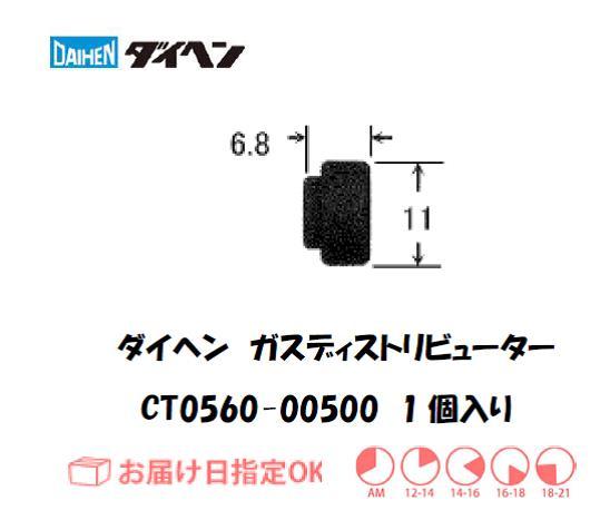 ダイヘン(旧ダイデン) エアプラズマ切断用ガスディストリビュータ CT0560-00500 1個入り